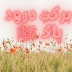 برکتِ درود پاک ﷺ
